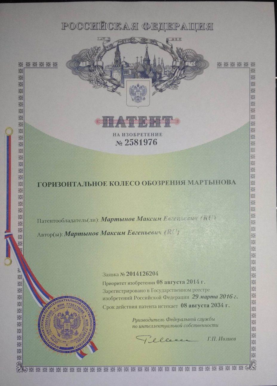 patent martynov wheel